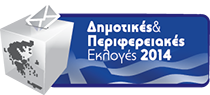 Δημοτικές Εκλογές 2014