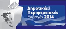 Δημοτικές Εκλογές 2014