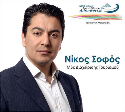 Nikos-Sofos-profile-photo-LR
